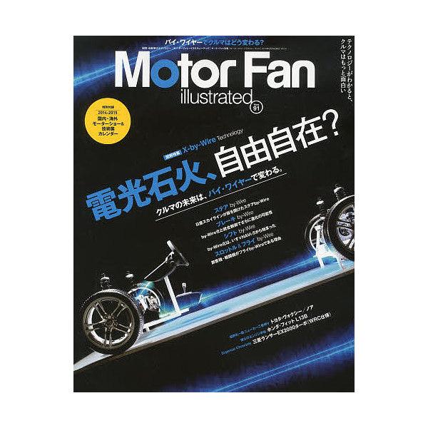 モーターファン・イラストレーテッド 図解・自動車のテクノロジー Vol.91