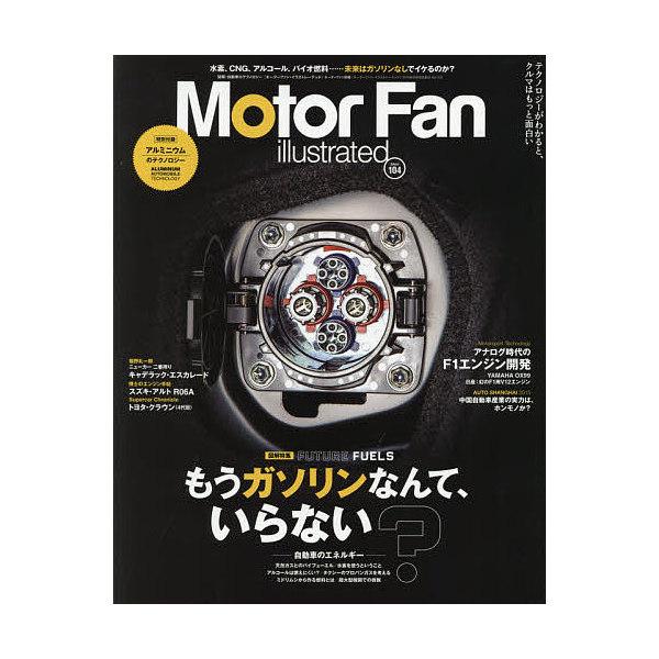 モーターファン・イラストレーテッド 図解・自動車のテクノロジー Vol.104