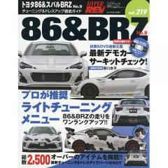 トヨタ86&スバルBRZ 車種別チューニング&ドレスアップ徹底ガイドシリーズ vol.219 No.9