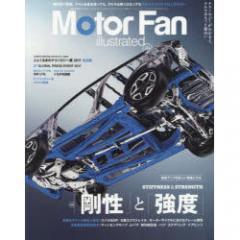 モーターファン・イラストレーテッド 図解・自動車のテクノロジー Volume130