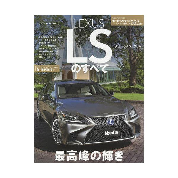LEXUS LSのすべて 新FRプラットフォームとクーペスタイル、先進の安全装備ですべてを一新!