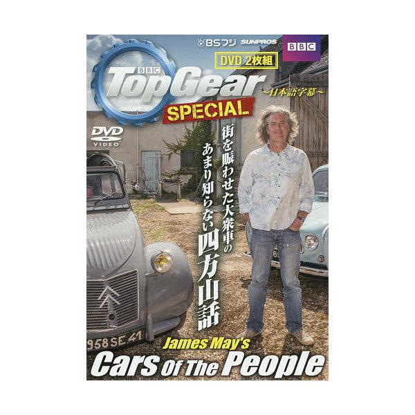 DVD TopGearJamesMay'