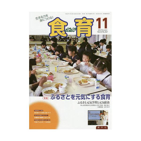 食育フォーラム2014 11月号