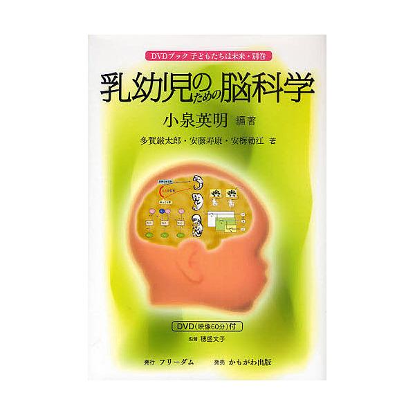 乳幼児のための脳科学 DVDブック子どもたちは未来 別巻/小泉英明/多賀厳太郎/安藤寿康