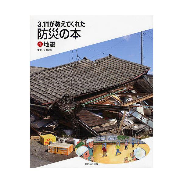 3.11が教えてくれた防災の本 1/片田敏孝