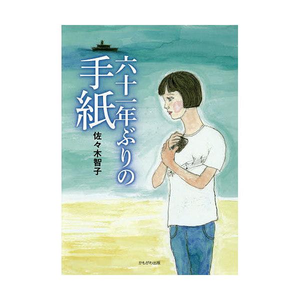 六十一年ぶりの手紙/佐々木智子