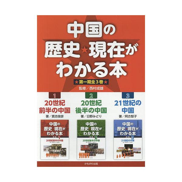 中国の歴史★現在がわかる本 第1期 3巻セット/西村成雄