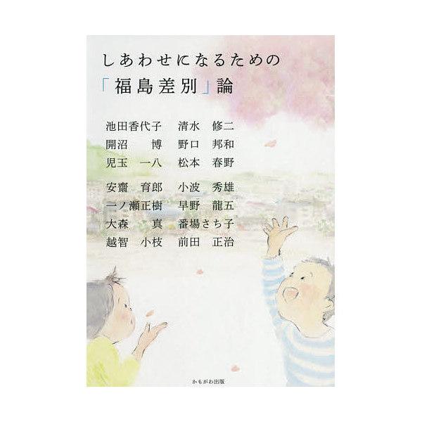 しあわせになるための「福島差別」論/池田香代子/開沼博/児玉一八