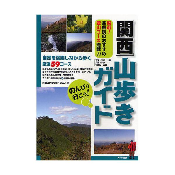 のんびり行こう!関西山歩きガイド 自然を満喫しながら歩く厳選59コース/関西山歩きの会・旅山人
