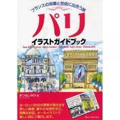 パリイラストガイドブック フランスの栄華と芸術に出合う旅/まつはしゆか/旅行