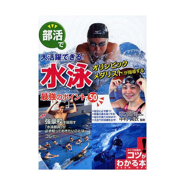 部活で大活躍できる!水泳最強のポイント50/中村真衣