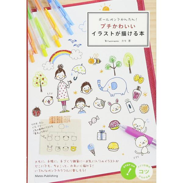 Lohaco ボールペンでかんたんプチかわいいイラストが描ける本カモ
