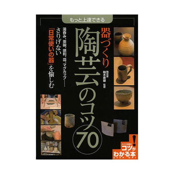 器づくり陶芸のコツ70 もっと上達できる/柚木寿雄
