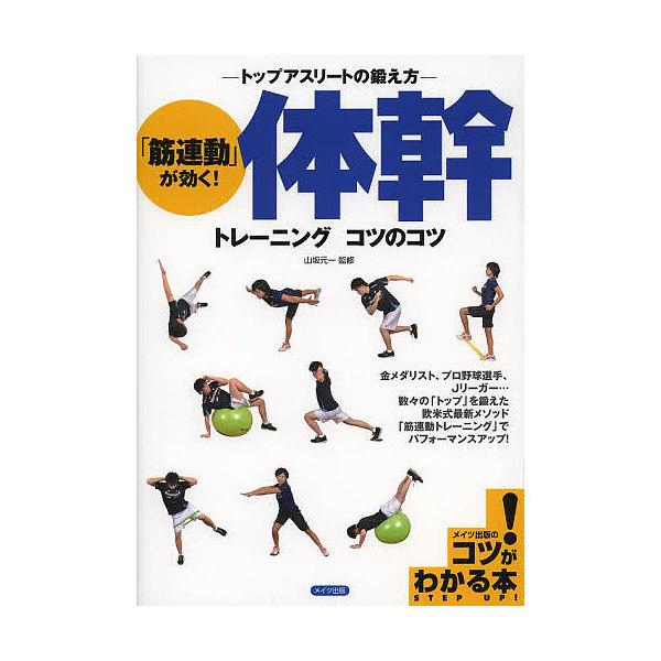 「筋連動」が効く!体幹トレーニングコツのコツ トップアスリートの鍛え方/山坂元一