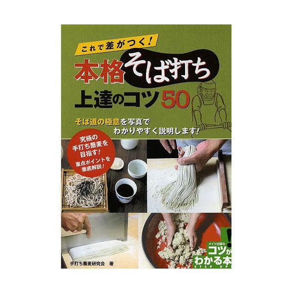 これで差がつく!本格そば打ち上達のコツ50/手打ち蕎麦研究会/レシピ
