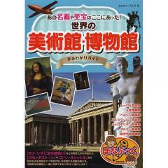 世界の美術館・博物館まるわかりガイド あの名画や至宝はここにあった!/カルチャーランド