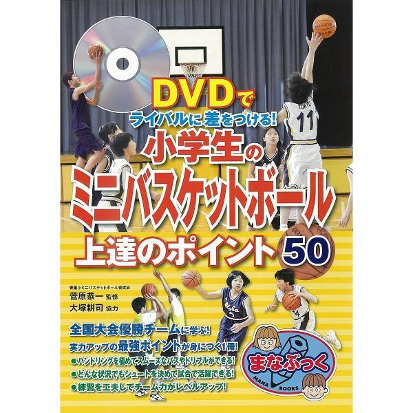 小学生のミニバスケットボール上達のポイント50 DVDでライバルに差をつける!/菅原恭一