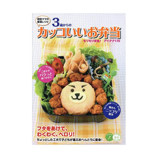 現役ママの厳選レシピ3歳からのカッコいいお弁当 モリモリ完食!アイデア170/レシピ