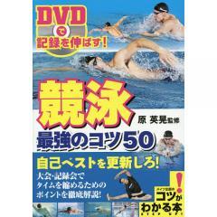 競泳最強のコツ50 DVDで記録を伸ばす!/原英晃