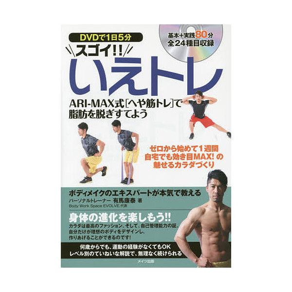 DVDで1日5分スゴイ!!いえトレ ARI-MAX式「へや筋トレ」で脂肪を脱ぎすてよう/有馬康泰