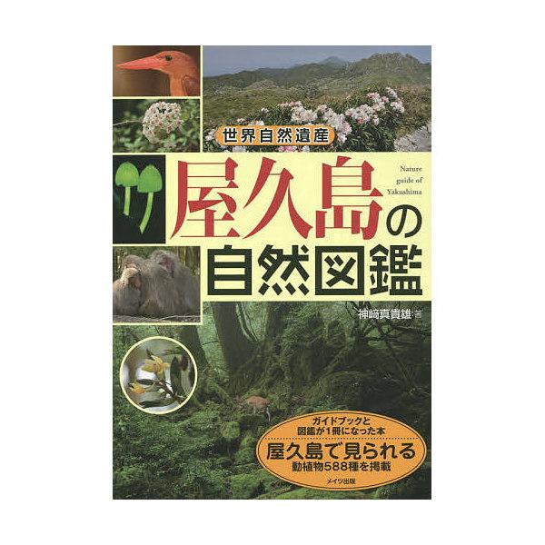 世界自然遺産屋久島の自然図鑑/神崎真貴雄