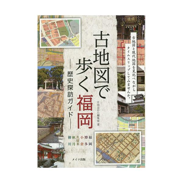 古地図で歩く福岡歴史探訪ガイド/月刊はかた編集室/旅行