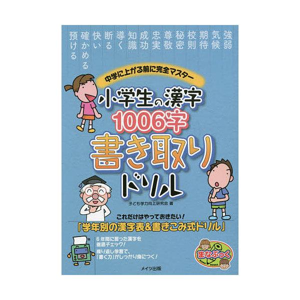 小学生の漢字1006字書き取りドリル 中学に上がる前に完全マスター/子ども学力向上研究会