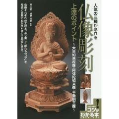 人気の三種が彫れる仏像彫刻上...