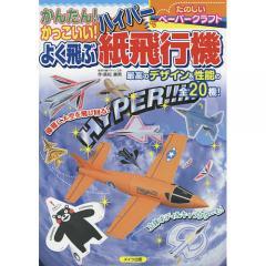 かんたん!かっこいい!よく飛ぶハイパー紙飛行機 たのしいペーパークラフト/長松康男