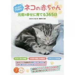 ネコの赤ちゃん元気&幸せに育てる365日 はじめてでも安心!/大好きネコの会/齋藤秀行