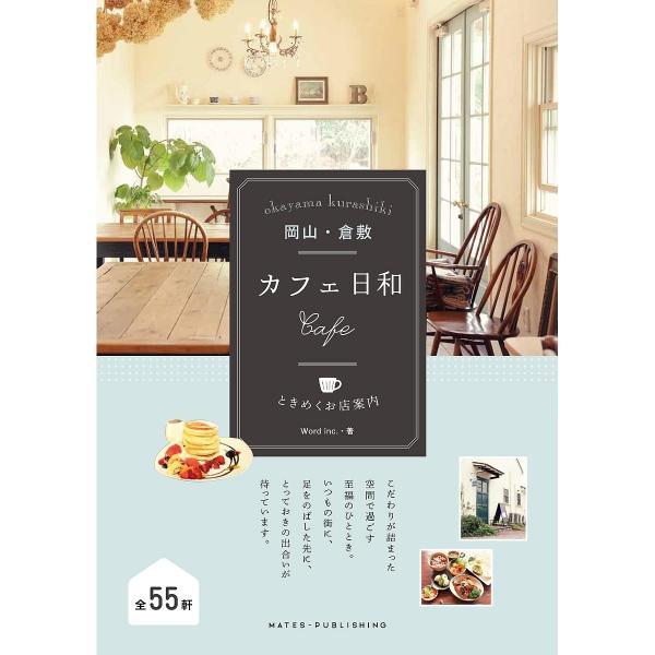 岡山・倉敷カフェ日和ときめくお店案内/Wordinc./旅行