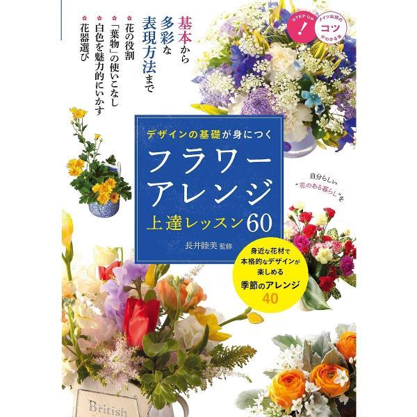 デザインの基礎が身につくフラワーアレンジ上達レッスン60/長井睦美