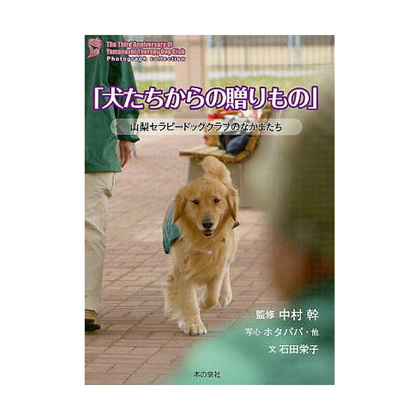 犬たちからの贈りもの 山梨セラピードッグクラブのなかまたち The Third Anniversary Of Yamanashi Therapy Do