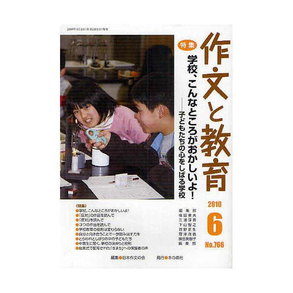 作文と教育 No.766(2010年6月号)/日本作文の会常任委員会