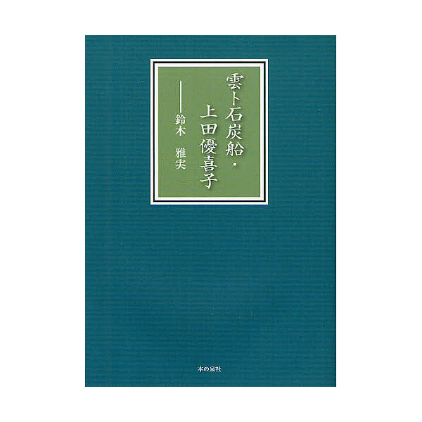 雲ト石炭船・上田優喜子/鈴木雅実