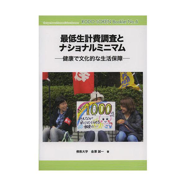 最低生計費調査とナショナルミニマム 健康で文化的な生活保障/金澤誠一/労働運動総合研究所