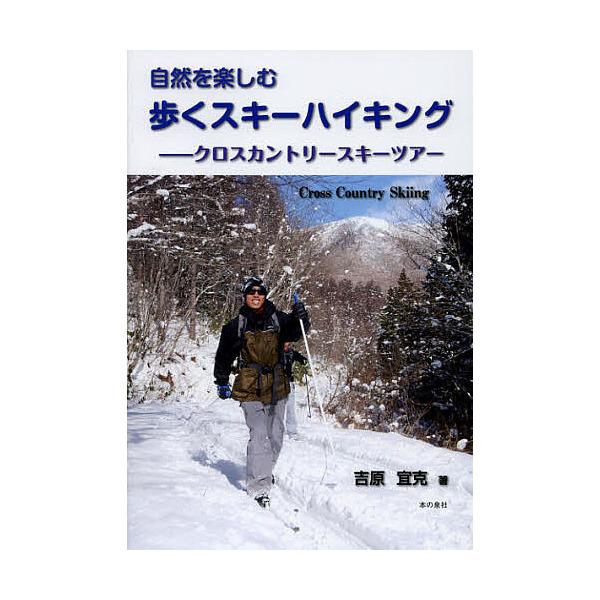 自然を楽しむ歩くスキーハイキング クロスカントリースキーツアー/吉原宜克