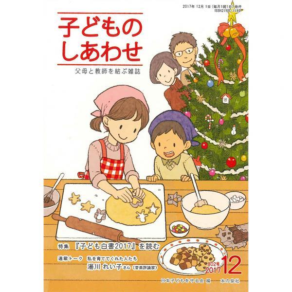 子どものしあわせ 父母と教師を結ぶ雑誌 802号(2017年12月号)/日本子どもを守る会