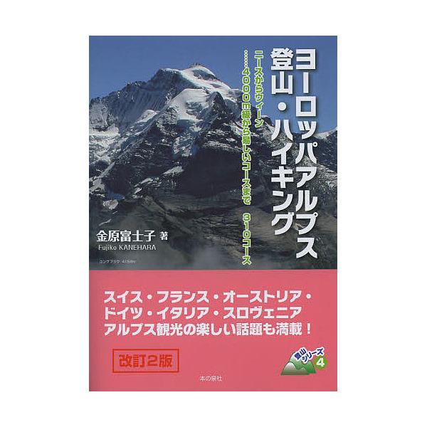 ヨーロッパアルプス登山・ハイキング ニースからウィーン…4000m級から易しいコースまで310コース/金原富士子