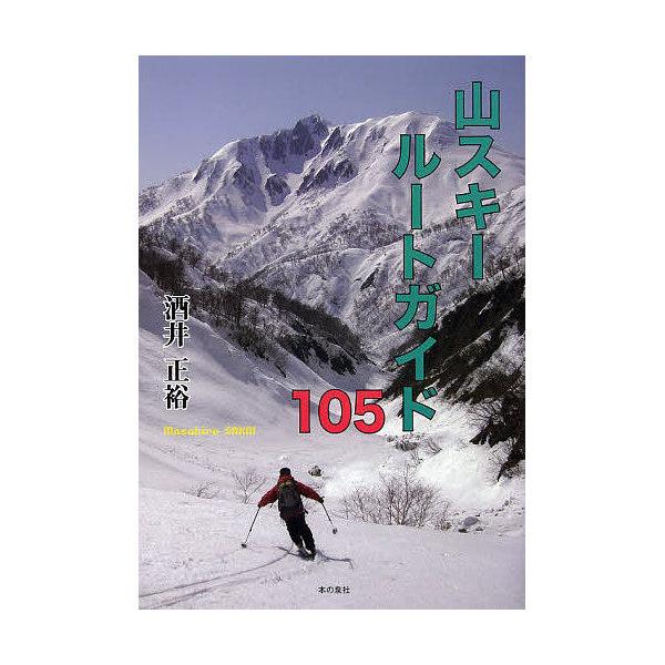 山スキールートガイド105/酒井正裕