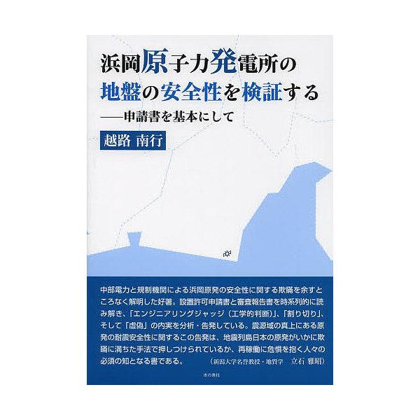 浜岡原子力発電所の地盤の安全性を検証する 申請書を基本にして/越路南行