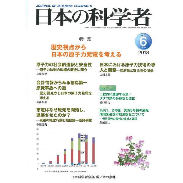 日本の科学者 Vol.53No.6(2018-6)/日本科学者会議