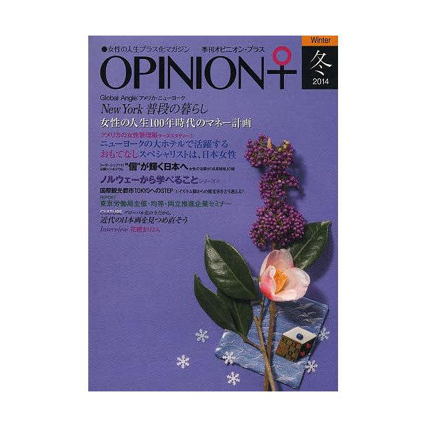 季刊オピニオン・プラス 女性の人生プラス化マガジン VOL.4(2014冬)