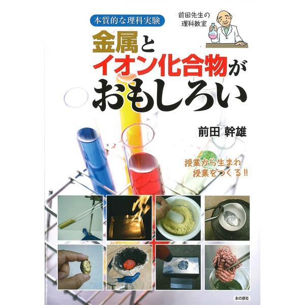 金属とイオン化合物がおもしろい 本質的な理科実験 前田先生の理科教室/前田幹雄