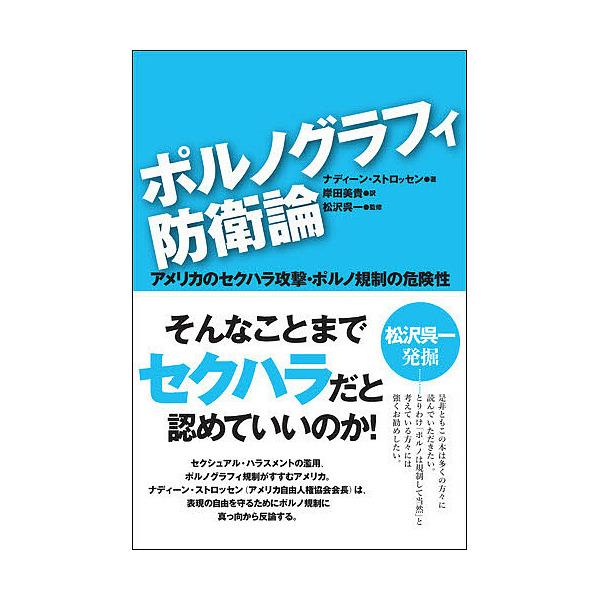 ポルノグラフィ防衛論 アメリカのセクハラ攻撃・ポルノ規制の危険性/ナディーン・ストロッセン/岸田美貴