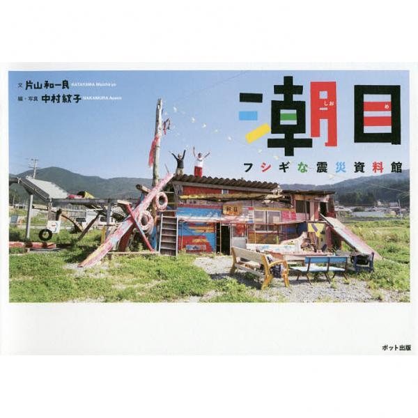 潮目 フシギな震災資料館/片山和一良/中村紋子