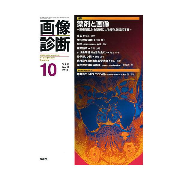 画像診断 Vol.36No.12(2016-10)