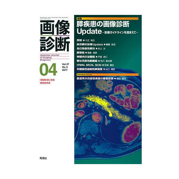 画像診断 Vol.37No.5(2017-04)