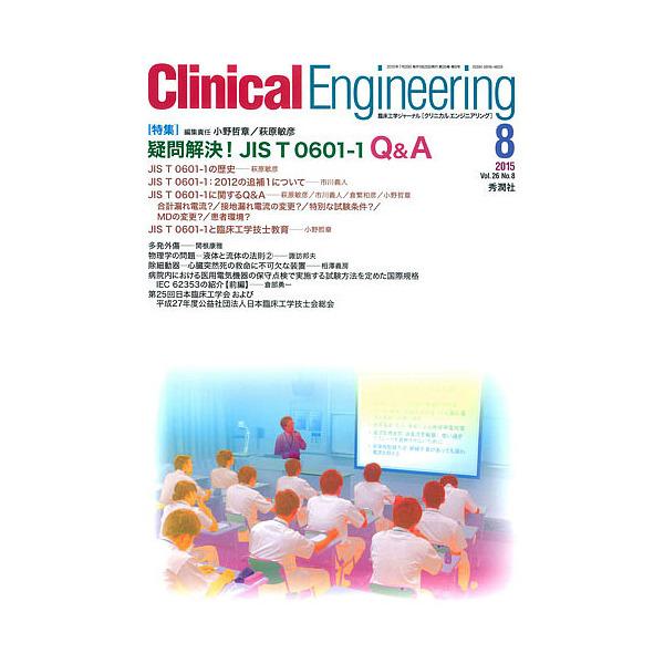 クリニカルエンジニアリング 臨床工学ジャーナル Vol.26No.8(2015-8月号)