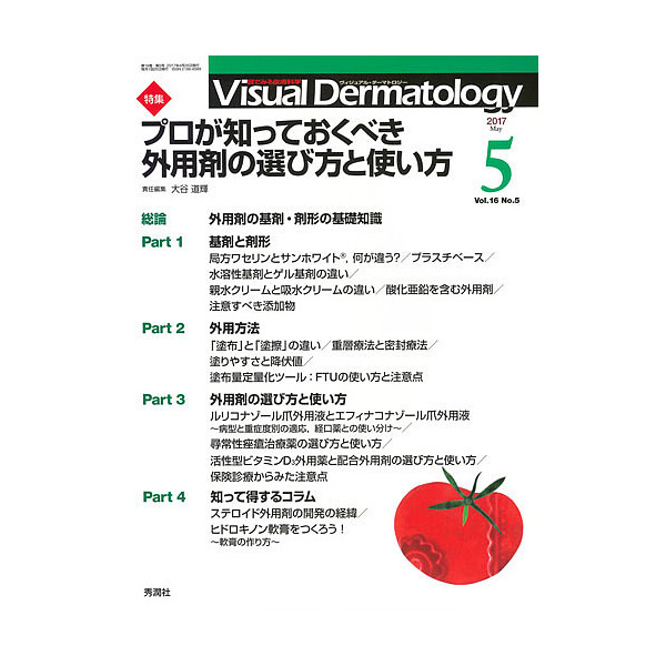 Visual Dermatology 目でみる皮膚科学 Vol.16No.5(2017-5)